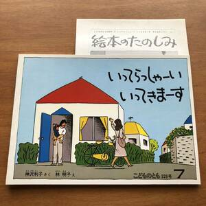 こどものとも いってらっしゃーい いってきまーす 神沢利子 林明子 1983年 初版 絵本 古い 昭和レトロ 折り込みふろく 松居直