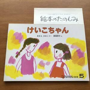 こどものとも けいこちゃん あまんきみこ 西巻茅子 1983年  初版 絶版 絵本 幼稚園 古い 絵本のたのしみ 松居直