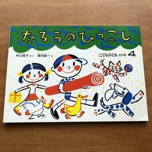 こどものとも たろうのひっこし 村山桂子 堀内誠一 1983年  初版 絵本 猫 犬 動物 古い 昭和レトロ