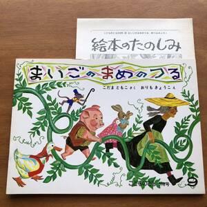 こどものとも まいごのまめのつる こだまともこ おりもきょうこ 織茂恭子 1982年 初版 絶版 絵本 古い 昭和レトロ 折り込みふろく
