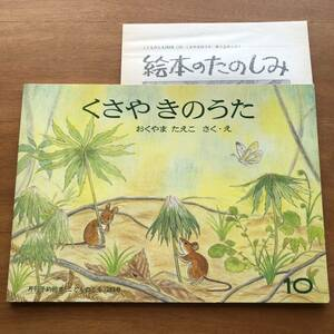 こどものとも くさやきのうた 1979年 初版 絶版 おくやまたえこ 絵本 児童書 自然 植物 動物 鳥 福音館 昭和レトロ