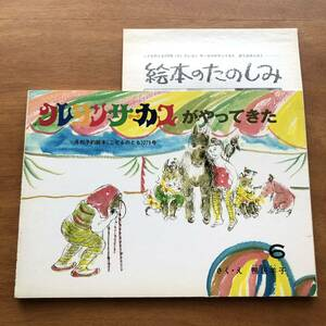こどものとも クレヨンサーカスがやってきた  鴨居羊子  279号 1979年 初版 絶版 絵本 児童書 福音館 昭和レトロ サーカス