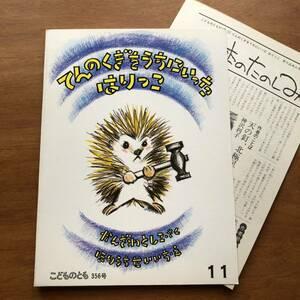 こどものとも てんのくぎをうちにいった はりっこ 神沢利子 堀内誠一 1985年 初版 絶版 絵本 ハリネズミ 折り込みふろく 片山健