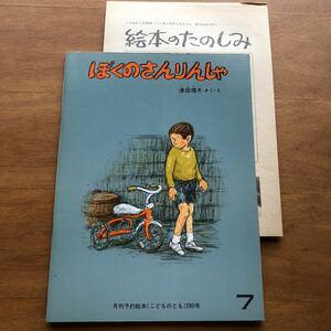 こどものとも ぼくのさんりんしゃ 津田櫓冬 1979年 初版 絶版 絵本 古い 昭和レトロ 折り込みふろく 自転車