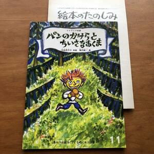 こどものとも パンのかけらとちいさなあくま 内田莉莎子 堀内誠一 1979年 初版 絵本 児童書 福音館 悪魔 昭和レトロ 折り込みふろく