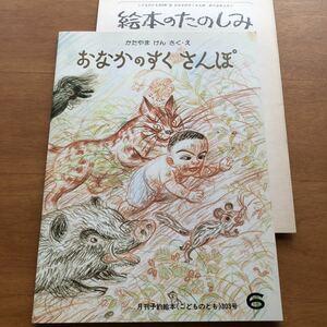 こどものとも おなかのすくさんぽ 1981年 片山健 かたやまけん 絵本 児童書 福音館  折り込みふろく ピーターラビット