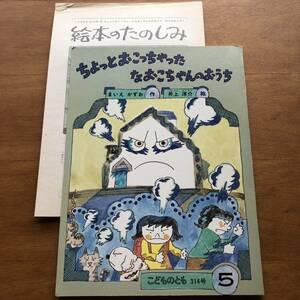 こどものとも ちょっとおこっちゃった なおこちゃんのおうち まいえかずお 井上洋介 1982年 初版 絶版 絵本 家 まいえかずお 松居直