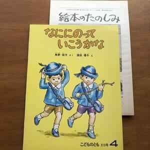 こどものとも なににのって いこうかな 角野栄子 津田櫓冬 1982年 初版 絶版 絵本 幼稚園 古い 昭和レトロ 折り込みふろく