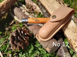 オピネルNo.12用ナイフケース