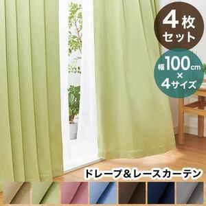 遮光カーテン+レースカーテン セット 4枚組【ブラウン 】