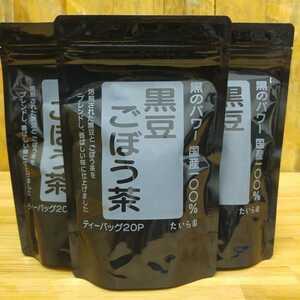 ★国産100% 黒豆ごぼう茶 4g×20包 3袋★