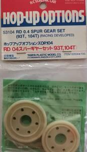 タミヤ RD 04 OP-104 スパーギヤー(93T、104T)