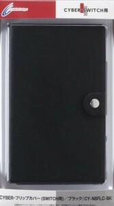 Nintendo Switch用 本体と液晶画面を保護する手帳型のスタンド機能付きカバー