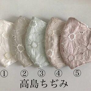 マーガレット刺繍5点セット ハンドメイド 立体インナー 高島ちぢみ ◆SALE中