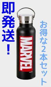水筒 マーベルHDボトル600ml 2本セット キャプテンスタッグ MARVEL ステンレスボトル ボトル 登山
