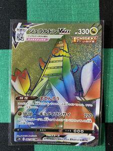 s7D_082 ジュラルドンVMAX HR 【A】 摩天パーフェクト ポケモンカード