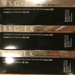 ナリス薬用SG-EXエクストラ 育毛トニック250ml×3本
