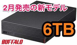 【6TB・30日保証】バッファロー★USB3.2外付けHD★HD-EDS6U3-BD★Win/Mac/テレビ録画/PS4