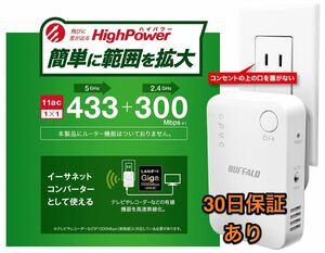 【美品★30日保証】Wi-Fi中継11ac & HighPower設計★バッファローWEX-733DHPS