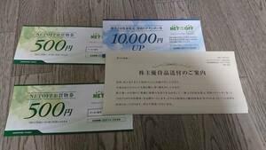 ネットオフ リネットジャパン NETOFF 500円x2枚お買い物券+10000円買取upクーポン券 株主優待 匿名配送