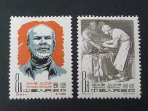 21LA M 新中国切手 1960年 紀84 医師ベチューン誕生70周年 2種完 未使用OH