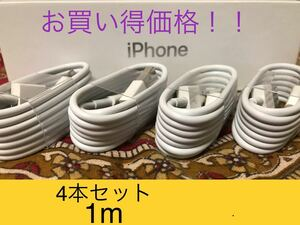 iPhone充電器 ライトニングケーブル 4本 1m 純正品質