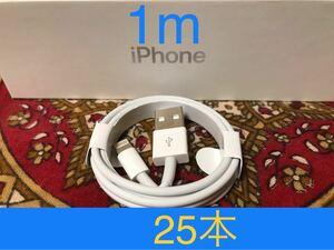 iPhone充電器 ライトニングケーブル 25本 1m 純正品質
