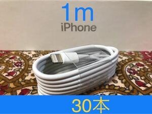 iPhone充電器 ライトニングケーブル 30本 1m 純正品質