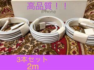 iPhone充電器 ライトニングケーブル 3本 2m 純正品質