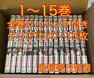 ブルーロック 1〜15巻 全巻漫画 新品