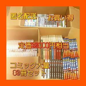 (匿名配送)コミック 大量83冊セット お買い得 少年マンガ 少女漫画 青年マンガ 文庫