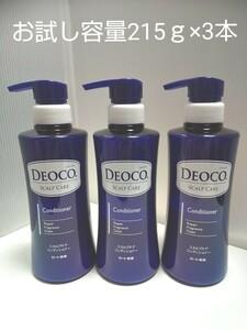 未使用 未開封 デオコ コンディショナー 3本 セット お試し容量 スカルプケア DEOCO ロートヘアコンディショナーL