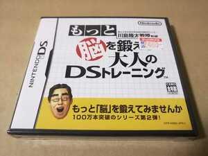 新品 DSソフト もっと脳を鍛える大人のDSトレーニング