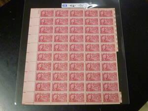21MI S 米国切手 1945-46年 SC#931 F.D.ルーズベルト(大統領) 2c 50面シート 未使用NH・VF 耳紙部分カケ、目打ち離れ有