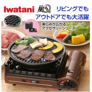 <日本製>イワタニ カセットコンロ風まるII 焼肉・たこ焼きプレート付き