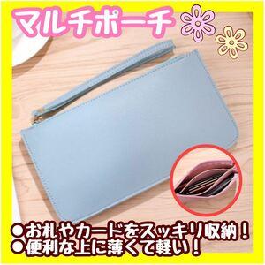 通帳ケース 磁器防止 おしゃれ 印鑑 ポーチ ポシェット スマホケース 大容量 かわいい レディース メンズ マルチポーチ 財布 薄型 ブルー