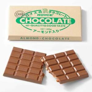 ☆【送料無料】ロイズ ROYCE` 板チョコレート アーモンド入り 他商品も同時出品中 1000