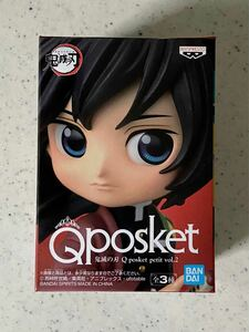 鬼滅の刃 Qposket petit vol.2 冨岡義勇【未開封】