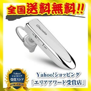 Glazata Bluetooth 日本語音声ヘッドセット V4.1 片耳 高音質 超大容量バッテリー イヤホン 30時間通話可 EC200 ホワイト