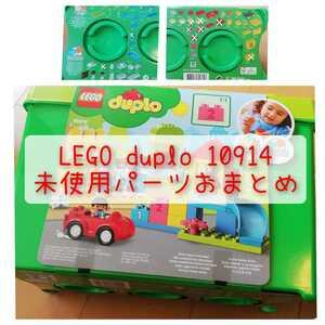 新品未使用パーツおまとめセット LEGO Duplo レゴ デュプロ デュプロのコンテナ スーパーデラックス 10914 赤のスポーツカー パグ犬 フィグ