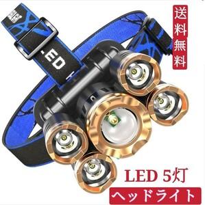 ヘッドライトLED 4モード 高輝度 LED 5灯 防災