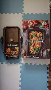 グリルパン ガスコンロ La-cook ラクックグラン パロマ