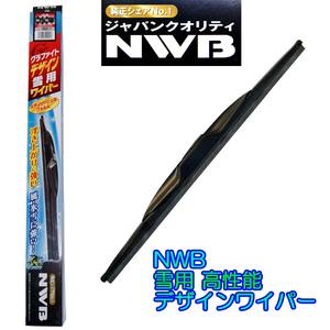 ★NWBデザインエアロ雪用スノーワイパー★品番:D33W 325mm 1本