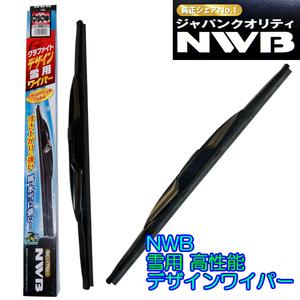 ☆NWB雪用デザインワイパーFセット モビリオスパイク GK1/GK2用