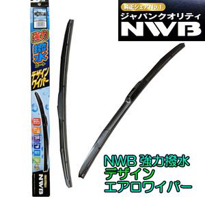 ★NWB強力撥水デザインワイパーFセット★ミラージュ A03A用