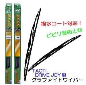☆DJ グラファイトワイパー 1台分☆トヨエース XZC675用