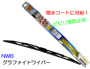 ★NWBグラファイト リア専用ワイパー★品番:GRB28 /275mm 1本