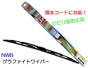 ★NWBグラファイト リア専用ワイパー★品番:GRB40 /400mm 1本