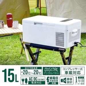 車載 冷蔵庫 冷凍庫 15L ホワイト DC 12V 24V AC 2電源 自動車 トラック 冷蔵 冷凍 ストッカー 家庭用 保冷 小型 車 アウトドア キャンプ