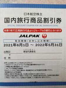 ◆最新! 即決 送料63円 JAL 日本航空 株主優待 国内旅行商品割引券 2021年6月1日~2022年5月31日まで◆